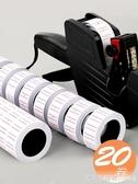 20卷打碼機標價紙價格標簽貼紙打價機價簽紙超市貨架打碼紙商品價錢標簽單排 漾美眉韓衣