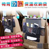 椅背冷熱保溫收納袋 保冷保溫 車用收納 網袋 面紙盒套【DouMyGo汽車百貨精品】