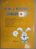 【書寶二手書T8/語言學習_OLR】兔崽子教你開口說輪轉日語_兔崽子, 梁陵姝