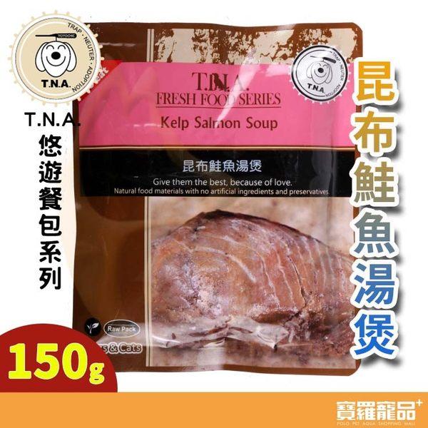 T.N.A. 悠遊餐包 昆布鮭魚湯煲150g 寵物餐包 寵物點心【寶羅寵品】