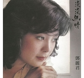 【停看聽音響唱片】【SACD】鄧麗君:淡淡幽情