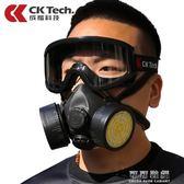 成楷化工防毒面具噴漆專用粉塵農藥防煙防護面罩防塵防毒口罩 可可鞋櫃