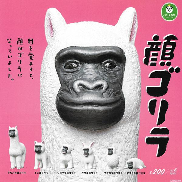 全套6款【日本正版】猩猩臉動物大集合 扭蛋 轉蛋 猩猩臉 擺飾 熊貓之穴 - 854583