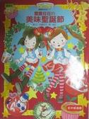 【書寶二手書T4/兒童文學_LDX】露露和菈菈17:露露菈菈的美味聖誕節_安晝安子,  蕘合