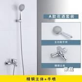 淋浴花灑套裝 簡易全銅家用浴室洗澡暗裝三聯混水閥開關水龍頭JY【快速出貨】