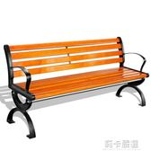 公園椅戶外長椅子休閒長條座椅防腐實木園林有無靠背塑木排椅凳子QM 莉卡嚴選
