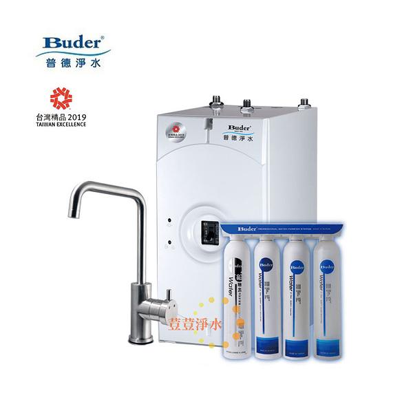 BUDER普德BD-3004NJ櫥下型飲水機搭配DC-1604R四道式中空絲膜抑垢除菌生飲淨水器 荳荳淨水
