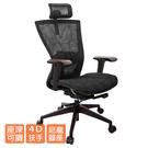 GXG 高背全網 電腦椅 (4D扶手) ...