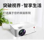 投影機 亦智新款超高清1080P投影儀家用wifi無線家庭影院4K無屏電視手機 生活主義
