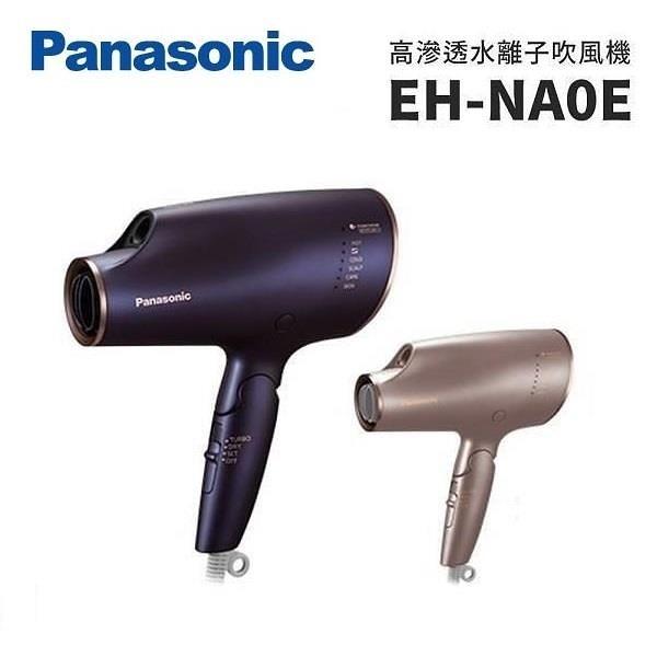 【南紡購物中心】Panasonic國際牌 奈米水離子吹風機 EH-NA0E