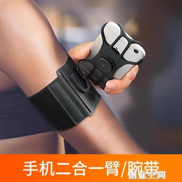 手機可拆卸跑步臂包運動騎行代駕支架男女蘋果華為通用手腕帶臂帶 創意新品