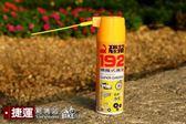 恐龍192防鏽防潮噴霧式機械潤滑黃油