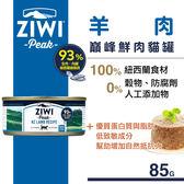 【SofyDOG】ZiwiPeak巔峰 93%鮮肉無穀貓主食罐-羊肉(85g)貓罐 罐頭