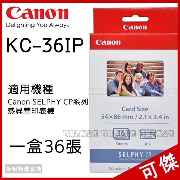 Canon KC-36IP 2x3 相片紙 相紙 含墨盒 36張  適用CP900/CP1200/CP1300