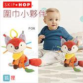 ✿蟲寶寶✿【美國 Skip Hop】孩子最好的麻吉 圍巾小夥伴 - 狐狸