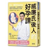 威廉氏後人的好孕課:從備孕到順產,地表最懂你的婦產科名醫李毅評的14堂課