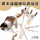 實木逗貓棒玩具組合 逗貓棒 逗貓 貓玩具 貓狩獵 實木逗貓棒 逗貓玩具 貓咪必備 貓最愛 寵物玩具