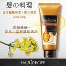 Hair Recipe 蜂蜜高濃度營養修...