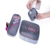 ◄ 生活家精品 ►【Z019】旅行便攜網格三件套 多用途 網眼 收納包 透氣 化妝包 洗漱包 夏日