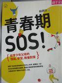 【書寶二手書T7/親子_HMW】青春期SOS_楊俐容