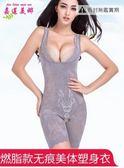 塑身衣超薄產后連體衣無痕美體收腹提臀束腰【奇趣小屋】