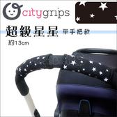 ✿蟲寶寶✿【美國Choopie】CityGrips 推車手把保護套 / 單把手款 - 超級星星