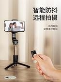 自拍桿 手持云臺防抖穩定器手機拍攝拍照輔助vlog神器視頻相機微三軸平衡  美物 99免運
