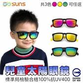 MIT時尚兒童墨鏡抗UV400水銀鏡面親子眼鏡男女通用檢驗合格