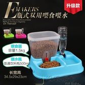 【新年鉅惠】寵物餵食器狗狗自動喂食器飲水器