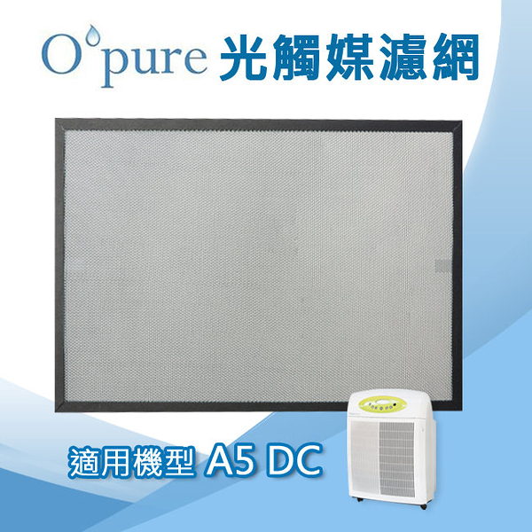 Opure臻淨 光觸媒濾網 適用機型A5 DC 空氣清淨機