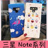 【萌萌噠】 三星 Galaxy Note9 Note8 簡約水墨個性花朵保護殼 全包防摔磨砂硬殼 夜光殼 手機殼