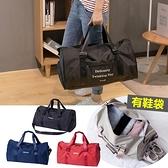 超大容量 手提旅行包 運動包 健身包 有鞋袋 手提登機行李包 旅行袋【RB555】