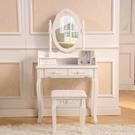歐式梳妝台化妝台現代簡約迷你化妝桌臥室小戶型網紅ins風化妝柜 YDL