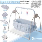 嬰兒搖椅電動搖椅搖籃搖搖床嬰兒床嬰兒睡籃哄娃智能哄睡安撫搖床【全館免運八折】