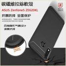 碳素拉絲紋 ASUS 華碩 ZenFone 5 ZE620KL 手機殼 拉絲紋 防摔 抗震 透氣 軟殼 全包邊 矽膠套