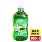 牙得安 含氟漱口水 青蘋果口味 (無酒精) 680ml/瓶 (預防蛀牙 兒童適用) 專品藥局【2017857】