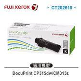【原廠公司貨】富士全錄 原廠高容量黑色碳粉匣 CT202610 (6K) 適用 DP CP315dw/CM315z