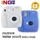 平輸貨 FUJIFILM instax MINI 9 拍立得相機 深鈷藍/輕煙白 富士