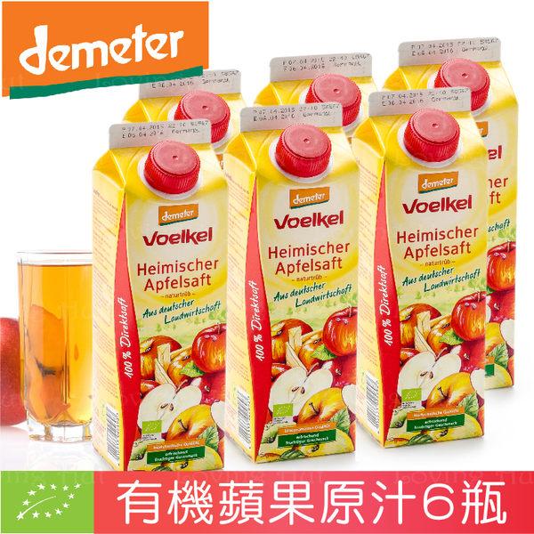 維可Voelkel有機蘋果汁1L x 6瓶/箱★愛家嚴選 純素100%純天然原汁 Demeter 自然活力有機認證 能量果汁