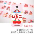 [M5s 軟殼] InFocus M5s IF9002 鴻海 手機殼 外殼 浮雕外殼 保護套 草莓牛奶