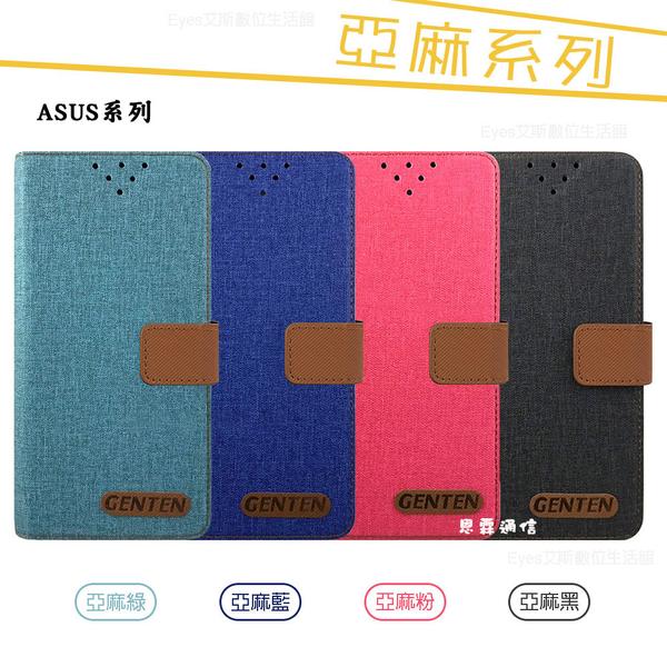 【亞麻系列~側翻皮套】ASUS ZenFone4 ZE554KL Z01KD 掀蓋皮套 手機套 書本套 保護殼 可站立