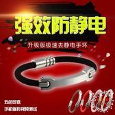 一件免運-日本防靜電手環去靜電手環手鍊除靜電手環無線有線消除人體靜電棒