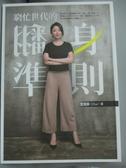 【書寶二手書T3/心靈成長_KOP】窮忙世代的翻身準則_艾兒莎(Elsa Tseng)