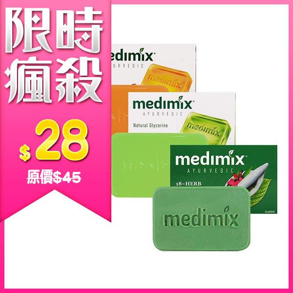 MEDIMIX 印度綠寶石皇室藥草浴 美肌皂125g ☆巴黎草莓☆