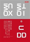 (二手書)設計。品-浩漢設計與陳文龍的美學人生