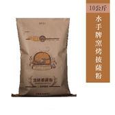 《聯華實業》水手牌窯烤披薩粉/10kg【正宗窯烤披薩專用麵粉】~ 有效期限至2019/02/20