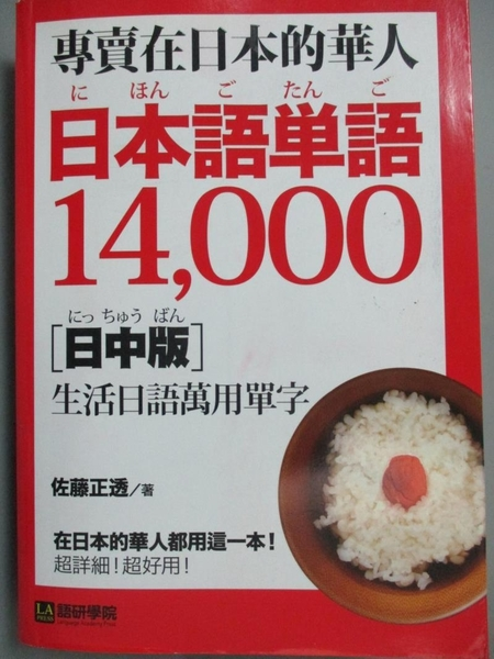【書寶二手書T2/語言學習_NAG】專賣在日本的華人!日本語單語14000(日中版)_佐藤正透