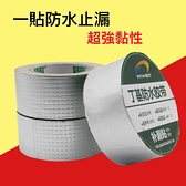 【BlueCat】5cm寬防漏專家丁基強力膠帶 (1米) 止水貼 防漏 防水 補漏 丁基膠