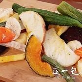 【南紡購物中心】【這一包】極鮮綜合蔬果脆片5包(即期品)