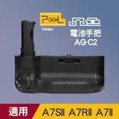 【Pixel 品色】A7R2 電池手把 AG-C2 適用 A7SII A7RII A7II A7M2 A7SM2 屮W2